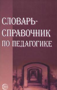 Slovar-spravochnik po pedagogike