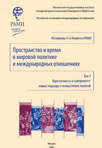Prostranstvo i vremja v mirovoj politike i mezhdunarodnykh otnoshenijakh. Tom 2. Identichnost i suverenitet. Novye podkhody k osmysleniju ponjatij