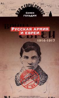 Russkaja armija i evrei.1914-1917