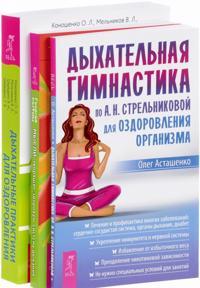 Dykhatelnaja gimnastika. Mysli, tvorjaschie zdorovuju sistemu dykhanija. Dykhatelnye praktiki (komplekt iz 3 knig)
