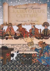 Skazka o tsare Saltane