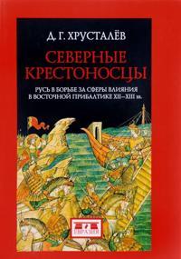 Severnye krestonostsy.Rus v borbe za sfery vlijanija v Vostochnoj Pribaltike XII-X