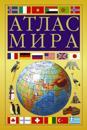 Atlas mira (zheltyj)