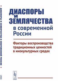 Diaspory i zemljachestva v sovremennoj Rossii. Faktory vosproizvodstva traditsionnykh tsennostej v inokulturnykh sredakh