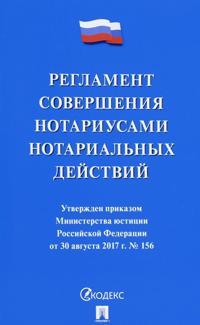 Reglament sovershenija notariusami notarialnykh dejstvij