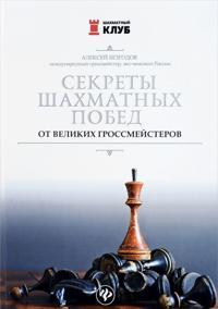 Sekrety shakhmatnykh pobed ot velikikh grossmejsterov