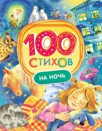 Bulatov M. A., Kapitsa O. I., Chukovskij K. I. 100 stikhov na noch