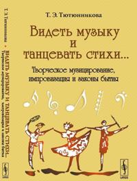 Videt muzyku i tantsevat stikhi... Tvorcheskoe muzitsirovanie, improvizatsija i zakony bytija