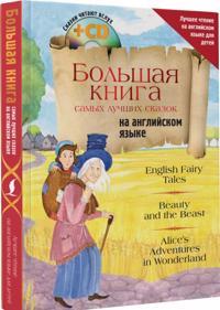 Bolshaja kniga samykh luchshikh skazok na anglijskom jazyke (+ CD)