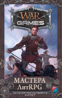 Wargames. Mastera LitRPG (komplekt iz 4 knig)