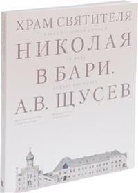 Khram Svjatitelja Nikolaja v Bari.Proekt arkhitektora Schuseva A.V.