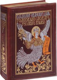 Tolkovyj slovar russkogo jazyka. Illjustrirovannoe izdanie (ekskljuzivnoe podarochnoe izdanie)