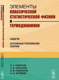 Elementy klassicheskoj statisticheskoj fiziki i termodinamiki. Zadachi. Osnovnye polozhenija teorii