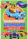 Entsiklopedija avtomobilej dlja detej