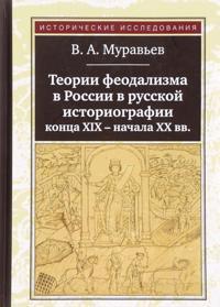 Teorii feodalizma v Rossii v russkoj istoriografii kontsa XIX nachala XX vv.