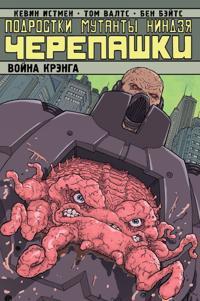 Podrostki Mutanty Nindzja Cherepashki. Tom 5. Vojna Krenga