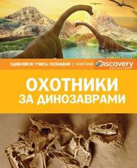 Okhotniki za dinozavrami