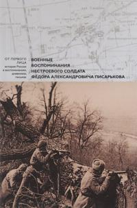 Voennye vospominanija nestroevogo soldata Fedora Aleksandrovicha Pisarkova