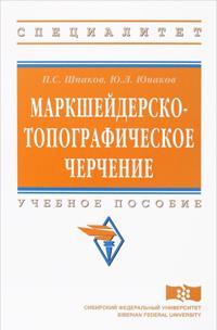 Markshejdersko-topograficheskoe cherchenie. Uchebnoe posobie