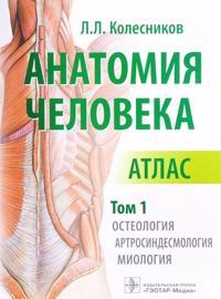 Anatomija cheloveka.T.1.Osteologija,artrosindesmologija,miologija.V 3kh tomakh