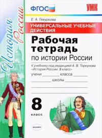 Istorija Rossii. 8 klass. Rabochaja tetrad k uchebniku pod redaktsiej A. V. Torkunova
