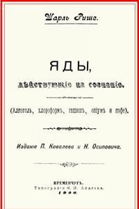 Jady, dejstvujuschie na soznanie (Alkogol, khloroform, gashish, opium i kofe)