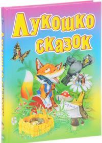 Lukoshko skazok. Russkie narodnye skazki, zagadki, schitalki, skorogovorki, kolybelnye i pesenki-poteshki