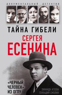 Tajna gibeli Sergeja Esenina. «Chernyj chelovek» iz OGPU