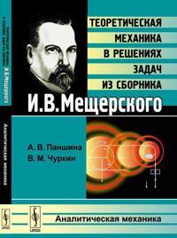 Teoreticheskaja mekhanika v reshenijakh zadach iz sbornika I. V. Mescherskogo. Analiticheskaja mekhanika