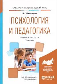 Psikhologija i pedagogika. Uchebnik i praktikum dlja akademicheskogo bakalavriata