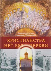 Khristianstva net bez Tserkvi