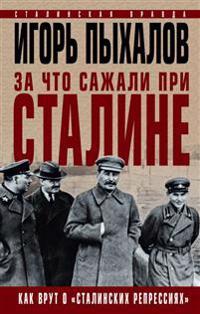 """Za chto sazhali pri Staline. Kak vrut o """"stalinskikh repressijakh"""""""
