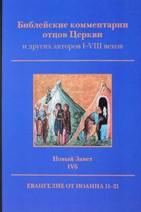 Biblejskie kommentarii ottsov Tserkvi. Novyj Zavet. Tom 4b