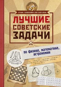 Luchshie sovetskie zadachi po fizike, matematike , astronomii
