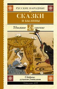 Russkie narodnye skazki i byliny