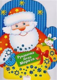 Rukavichka Deda Moroza.Igry,labirinty,golovolomki