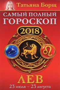Lev. Samyj polnyj goroskop na 2018 god. 23 ijulja - 23 avgusta