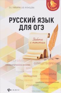 Russkij jazyk dlja OGE. Rabota s tekstom