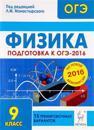 Fizika. 9 klass. Podgotovka k OGE-2016. 15 trenirovochnykh variantov po demoversii na 2016 god. Uchebno-metodicheskoe posobie