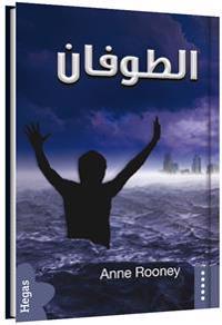 Flodvågen (arabiska) (Bok+CD)