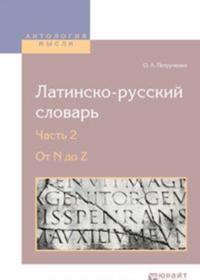 Latinsko-russkij slovar v 2 ch. chast 2. ot n do z