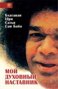 Bkhagavan Shri Satja Sai Baba. Moj dukhovnyj nastavnik