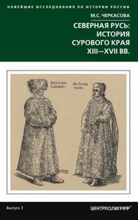 Severnaja Rus. Istorija surovogo kraja XIII-XVII vv.