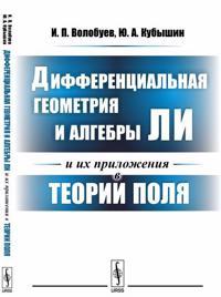 Differentsialnaja geometrija i algebry Li i ikh prilozhenija v teorii polja