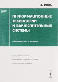 Informatsionnye tekhnologii i vychislitelnye sistemy, ?4, 2006