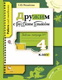 Druzhim s russkim jazykom. 4klass. Rabochaja tetrad ?1
