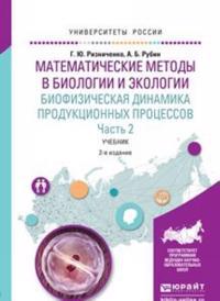 Matematicheskie metody v biologii i ekologii. Biofizicheskaja dinamika produktsionnykh protsessov. Uchebnik. V 2 chastjakh. Chast 2