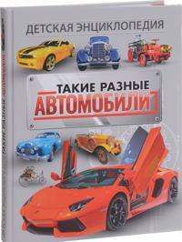 Takie raznye avtomobili. Detskaja entsiklopedija