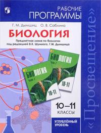 Biologija. 10-11 klassy. Uglublennyj uroven. Rabochie programmy