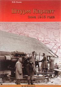 Shturm Karpat. Zima 1915 goda